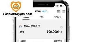 Une Ville Sud-Coréenne Émettra Des Paiements Basés Sur La Blockchain Destinés Aux Personnes Âgées